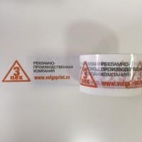 Скотч с логотипом в два цвета