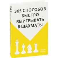 Книга «365 способов быстро выигрывать в шахматы»